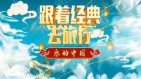 乐动中国 乐漫江城
