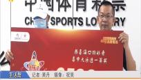 海南体彩频传喜讯 6592万元大奖刷新纪录