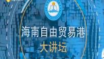 《海南自贸大讲坛》2021年04月04日