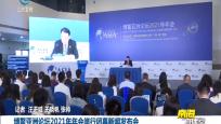 博鳌亚洲论坛2021年年会举行闭幕新闻发布会