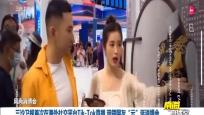 """风尚消博会 三沙卫视首次在海外社交平台Tik—Tok直播 带领网友""""云""""逛消博会"""