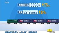 """铁路持续发力成为""""一带一路""""上耀眼的亮点"""