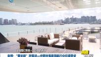 赵煜:消博会游艇展为企业带来新机遇