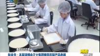 赵金龙:本届消博会正大集团携带农副产品参展