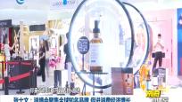 张士文:消博会聚集全球知名品牌 促进消费经济增长