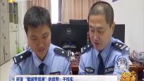 """研发""""椰城警民通""""的民警:于悦实"""