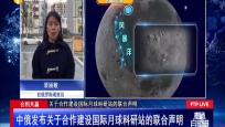 合则共赢 中俄发布关于合作建设国际月球科研站的联合声明