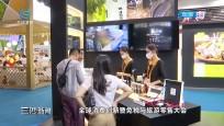 首届中国国际消费品博览会闭幕