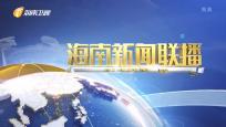 《海南新闻联播》2021年05月09日