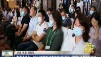 直通消博会:2021中国新消费发展论坛举行 展望新消费创新方向