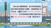 5月11日起G98西线高速澄迈墩茶互通至白莲互通段右幅临时管制