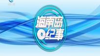 《海南島紀事》首屆中國國際消費品博覽會(下) 海購全球