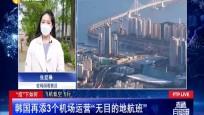 """全球自贸连线 韩国再添3个机场运营""""无目的地航班"""""""
