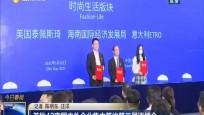 首批42家国内外企业集中签约第二届消博会
