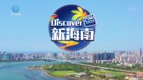 《Discover新海南》2021年05月30日