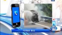 越野车行驶中自燃 消防紧急灭火救援