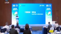 全球可持续消费倡议在首届消博会上发布