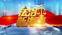 海南警事:疍家人的海上守护者