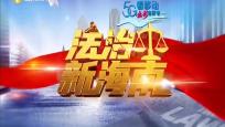 海南警事:学党史办实事