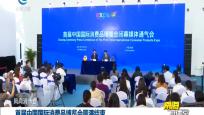 首届中国国际消费品博览会圆满结束