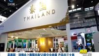 吴嘉丽:消博会上泰国共有50家企业参展 产品共三大类