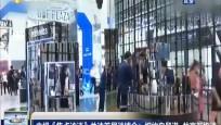 央视《焦点访谈》关注首届消博会:相约自贸港 共享新机遇