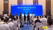 """""""海南自由贸易港建设与绿色金融发展论坛""""今天举行"""
