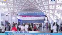 首届中国国际消费品博览会:开放中国 海南先行