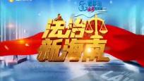 儋州市司法局:突破业务新做法 开创工作新模式