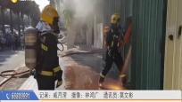 """五金店起火爆出""""巨响"""" 三亚消防出击及时扑灭"""