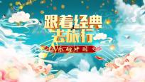 《跟著經典去旅行》樂動中國 大地飛歌