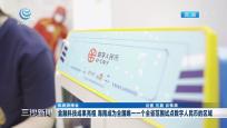 金融科技成果亮相 海南成为全国唯一一个全省范围试点数字人民币的区域