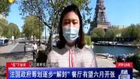 """全球自贸连线 法国政府筹划逐步""""解封"""" 餐厅有望六月开张"""