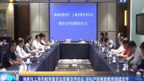 海南与上海市教育委员会签署合作协议 深化泸琼两地教育领域合作
