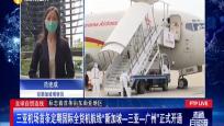 """全球自贸连线 三亚机场首条定期国际全货机航线""""新加坡—三亚—广州""""正式开通"""