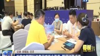 首届中国国际消费品博览会落幕 取得可喜成果