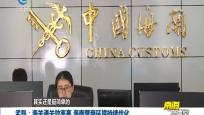 孟磊:海关通关效率高 海南营商环境持续优化