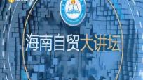 《海南自贸大讲坛》2021年06月13日