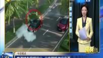 路遇轿车冒烟起火 公交司机仗义出手