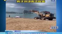 男子突发奇想抄近路 不料将车开进海滩里