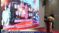 海南省首批71个红色地名发布