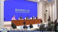 国务院新闻办举行海南自贸港法新闻发布会 冯飞等答记者问