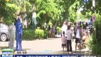 """海南:6月21日对涉疫人员进行""""双采双检""""结果为阴性"""
