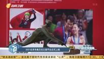 《中國體育報道》2021年06月29日