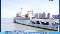 海事航保联合巡航启程 共护海南水上交通安全