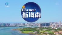 《Discover新海南》2021年06月20日