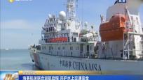 安全生产月 海事航保联合巡航启程 共护水上交通安全