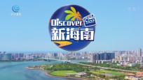 《Discover新海南》2021年06月13日