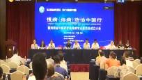 海南省中医药学会络病专业委员会在海口成立