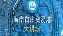 《海南自贸大讲坛》2021年06月06日
